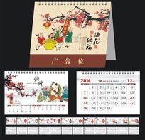 2014中国风梅花纳福广告台历