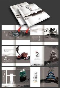 精美古典文化宣传册设计