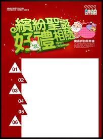 圣诞节促销海报背景
