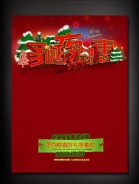 圣诞夜优惠打折海报