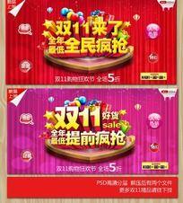 2013淘宝双11海报