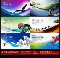 企业文化宣传海报展板