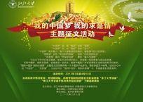 我的中国梦征文活动背景