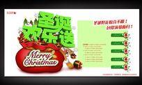 圣诞欢乐送活动海报