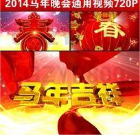 2014马年文艺晚会视频片头