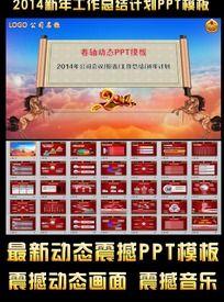 2014新年工作总结计划PPT