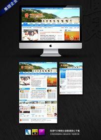 集团企业门户网站