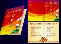 2014马年春晚节目单设计