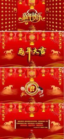 2014年元旦春节flash电子贺卡