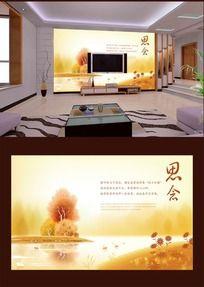 梦幻花纹电视墙背景墙