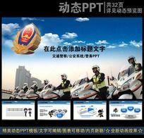 交通警察年度会议PPT