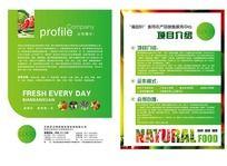 绿色简洁企业宣传单页