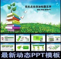 放飞梦想学校教育PPT