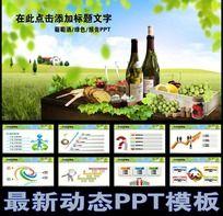 葡萄酒销售报告PPT