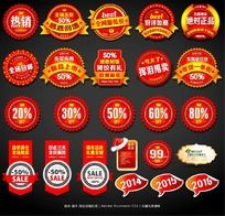淘宝商城网店促销标签