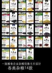 14款创意粮食类卡片设计