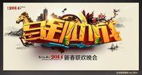 2014传统中国风晚会背景