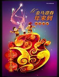 2014金马迎春海报设计