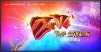 2014中国梦晚会背景设计