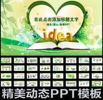 教育培训爱心书籍PPT