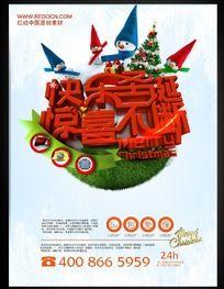圣诞节促销活动海报设计