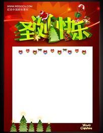 圣诞节海报背景