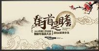 中国风2014晚会背景