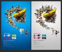 商城旺铺出售宣传海报