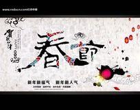 2014中国风春节宣传海报