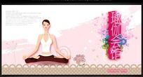 瑜伽海报背景