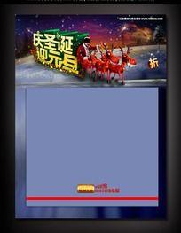 庆圣诞迎元旦活动海报