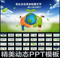 爱护环境公益教育PPT