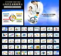 医生医疗听诊器PPT