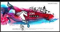 2014跃马迎春展板背景
