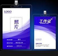 蓝紫色工作证模板