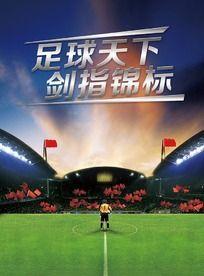 8款 足球比赛海报设计psd下载