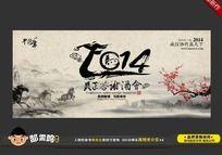 2014中国风马年晚会背景