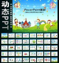 儿童教育教学幼儿园卡通PPT