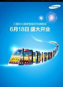 智能手机促销海报