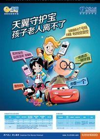 中国电信守护宝海报