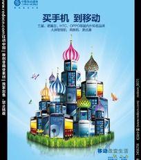 中国移动手机促销海报