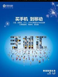 中国移动手机海报