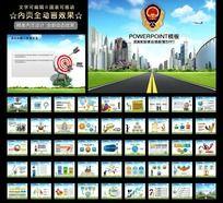 路政高速公路建设发展PPT