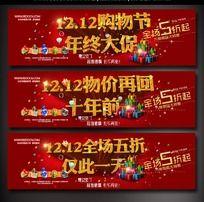 淘宝双十二促销banner