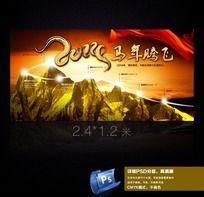 2014马年腾飞企业文化展板
