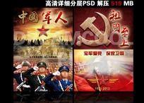 中国军人展板设计