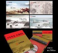 中国风企业纪念册