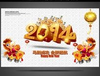 2014马年主题海报展板设计