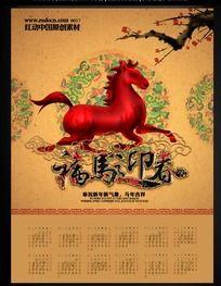 2014中国风挂历海报