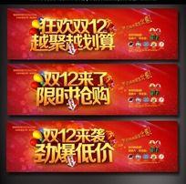 双12系列活动banner